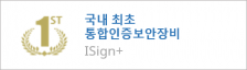 contents slider 국내 최초 통합인증보안 장비 ISign+