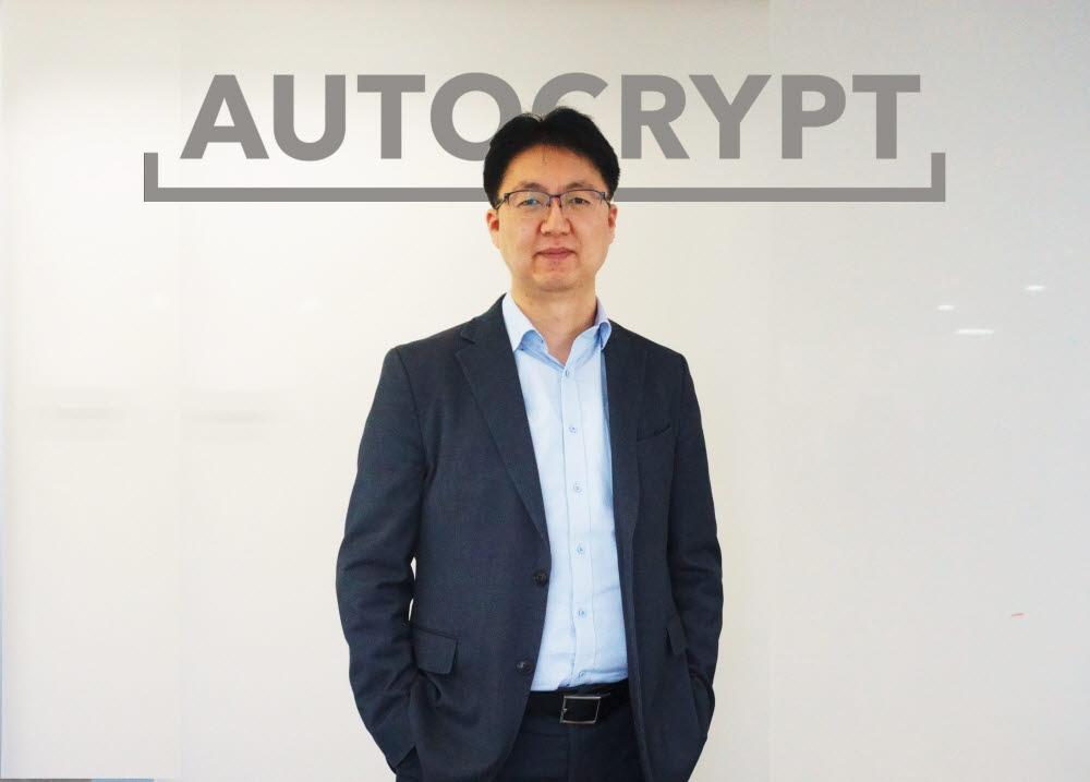 김의석 아우토크립트 대표 AUTOCRYPT